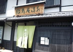緑寿(4/23)