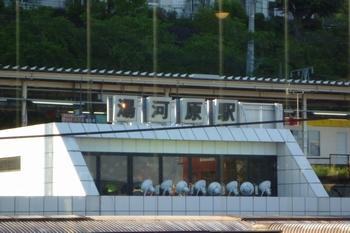 湯河原駅。