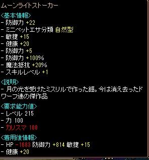 RedStone 11.09.22[03]