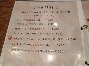 七弐八メニュー5
