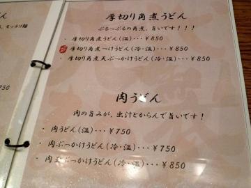 七弐八メニュー6