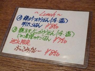 七弐八メニュー1