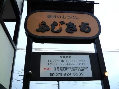 ふじきち店2