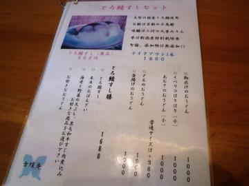 古蝶庵6メニュー1
