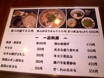 麺花メニュー3