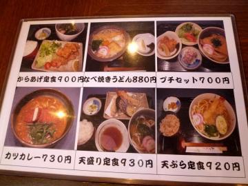 麺花メニュー4