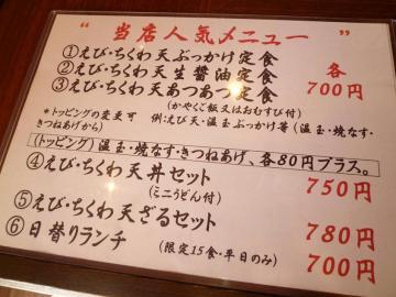 麺花メニュー2