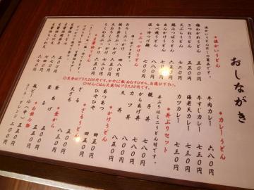麺花メニュー1