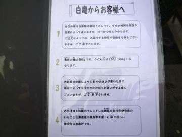 白庵メニュー3