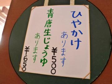 鈴庵メニュー3