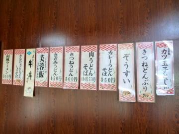 ABC中華そばメニュー1