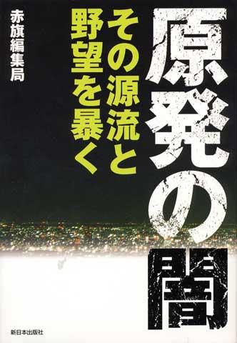201111_genpatunoyami_book-thumb-332x480-274.jpg