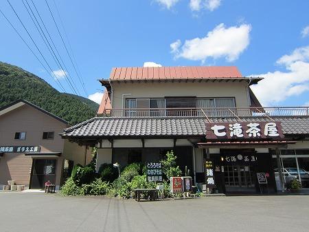 七滝茶屋 1