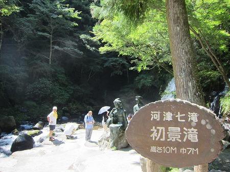 河津七滝 4