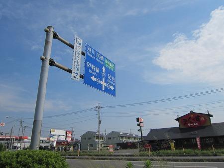 国道17号線 2