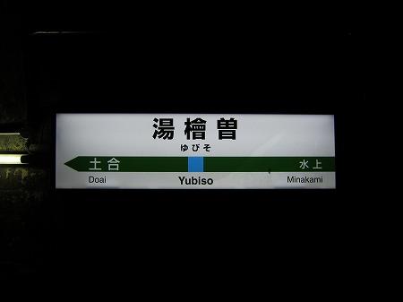 湯檜曽駅 5