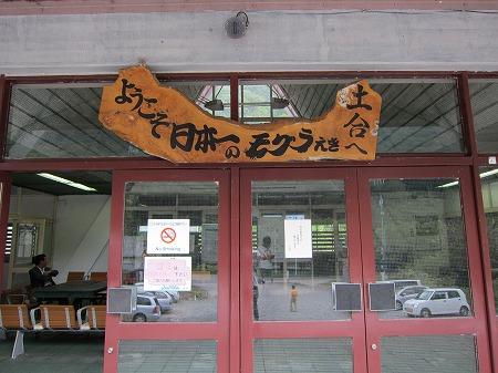 土合駅 2