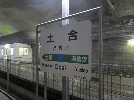 土合駅 8