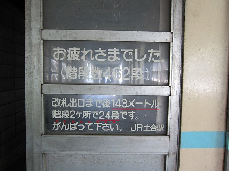土合駅 14