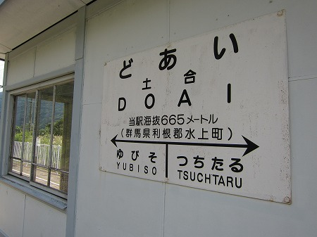 土合駅 17