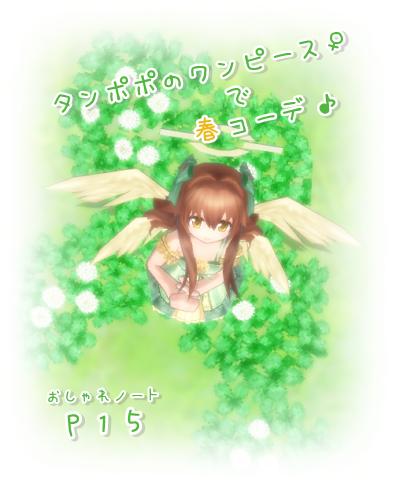 たんぽぽ13-3