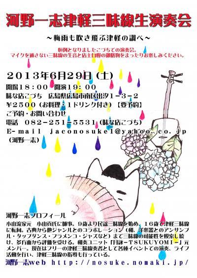 河野一志津軽三味線生演奏会6月_convert_20130609130846