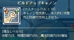 Maple111123_142212.jpg
