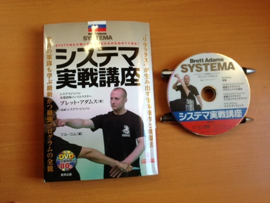 システマ実戦講座&DVD