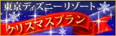 4東京ディズニーリゾート