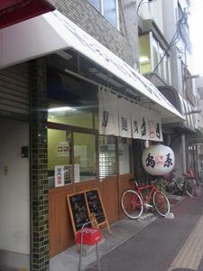 博多麺業 島系 春吉店