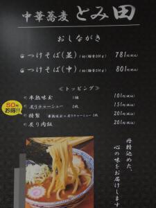 とみ田 つけ麺阪急2