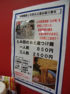 とみ田 つけ麺阪急61