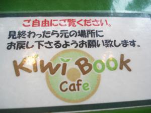 再アップKiwi Book Cafe (キウイブックカフェ) (2)