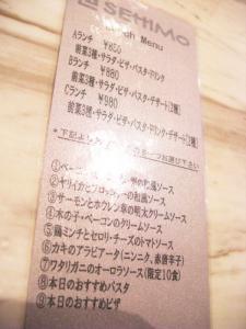 再アップsettimo セッティーモ☆89