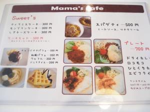 追加Mama's cafe ママズ カフェ77