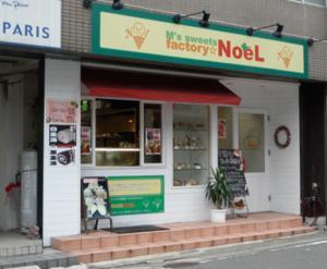 再アップNoRi NoRi Kitchen Noel(ノリノリキッチン ノエル)5