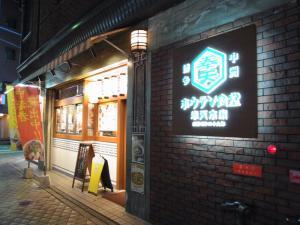 ホウテン食堂 奉天本家 4