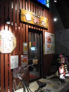 桝元 福岡大名店 365