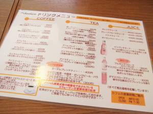 Chez Sasahara シェ・ササハラ02