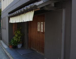 花月堂寿永2697