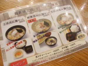 追加アップ麺劇場 玄瑛89