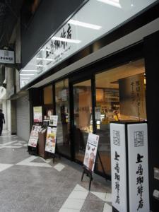 上島珈琲店 福岡新天町店 75