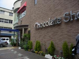 チョコレートショップ 本店32