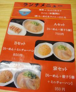 追加アップ博多拉麺 宗 914