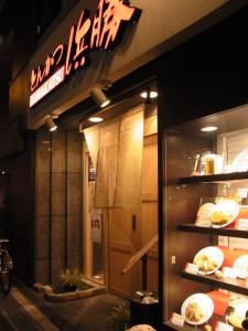 とんかつ浜勝 福岡渡辺通り店093