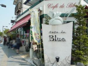 カフェ・ド・ブルーRIMG3302