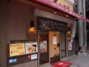 サン・フカヤ 新天町本店RIMG4155
