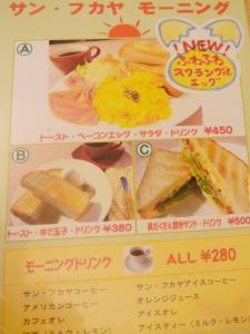 サン・フカヤ 新天町本店RIMG4157