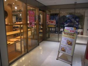 神戸屋ブレッズ 福岡パルコ店RIMG4223