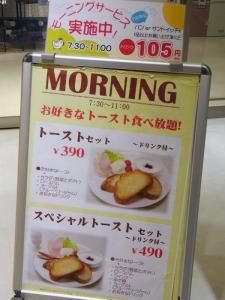 神戸屋ブレッズ 福岡パルコ店RIMG4224